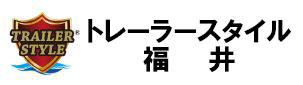 トレーラーハウス製造・販売 トレーラースタイル福井